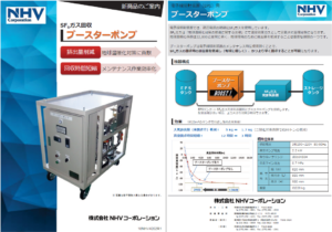 SF6ガス排出量削減製品「ブースターポンプ」カタログ
