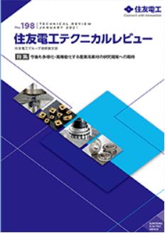 住友電工テクニカルレビュー「NVセンサ用ダイヤモンド素子とその応用の可能性」